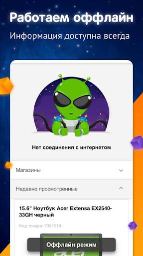 DNS Shop 2.1 screenshots 4