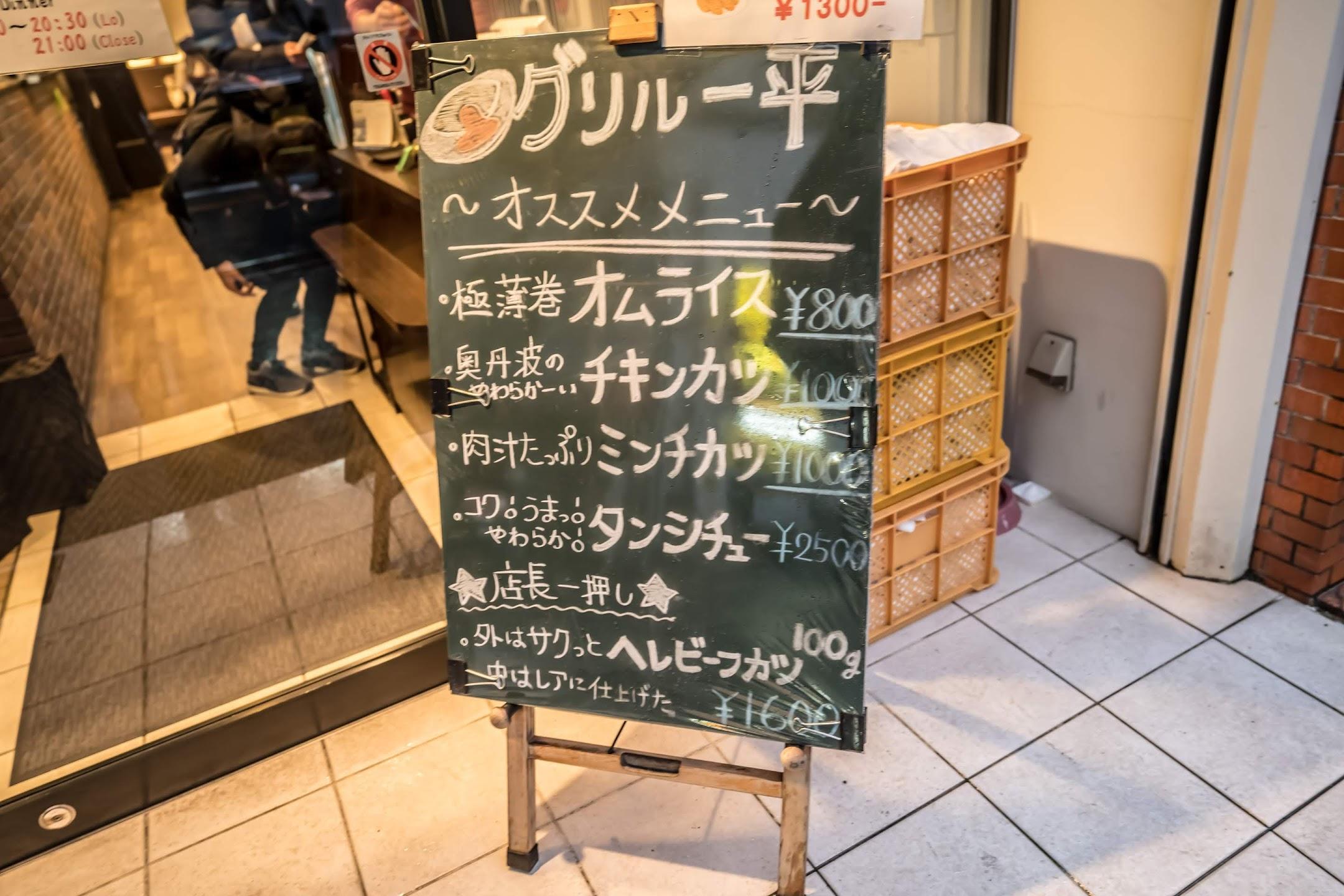 Kobe Grill Ippei2