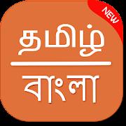 Tamil to Bangla translator