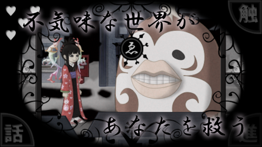 精神カミサマ -メンタルサプリメントゲーム-