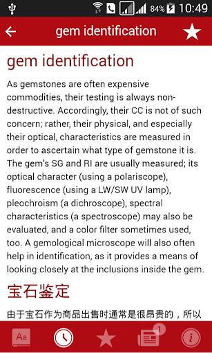Gem Dictionary | 汉英宝石字典|玩教育App免費|玩APPs