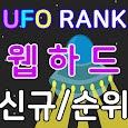 드라마다시보기무료어플 UFO RANK icon