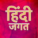 Hindi Jagat - All Hindi Website : News, Fun, Jokes icon
