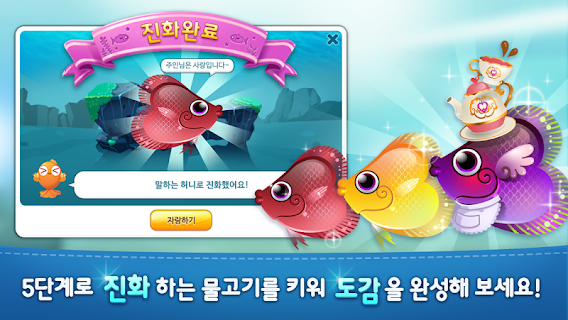 아쿠아스토리 for Kakao screenshot 20