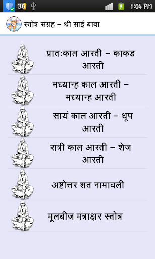Stotra Sangrah - Shri Sai Baba