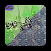 Chengaz Khan-History (Urdu Book)