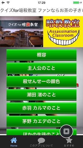 クイズ for 暗殺教室 殺せんせーは誰が殺す?!