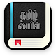 Download Tamil Bible Easy Search Holy Bible offline For PC Windows and Mac