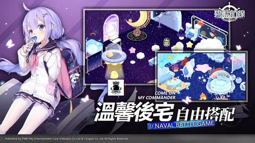 碧藍 航線 screenshot 4