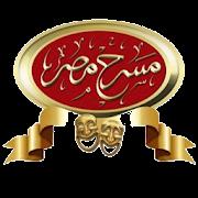 مسرح مصر الموسم الثالث