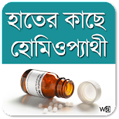 Homeopathy Remedy in Bengali