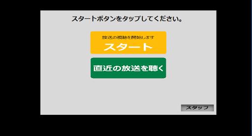 宮田村防災情報 screenshot 1