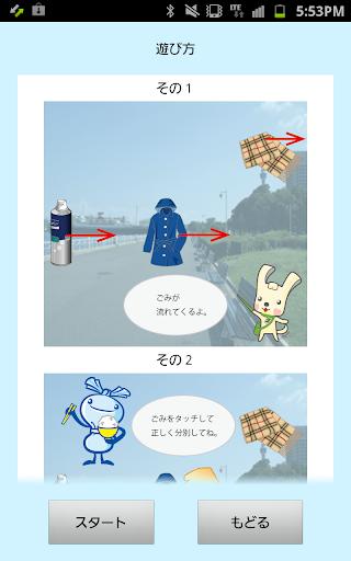 Yokohama garbage sorting game 2.0.3 Windows u7528 2