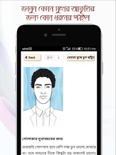 ছেলেদের চুলের স্টাইল ২০১৭ App - náhled