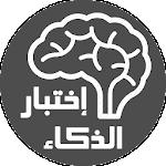 اختبار الذكاء العالمي Icon