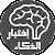 اختبار الذكاء العالمي file APK for Gaming PC/PS3/PS4 Smart TV