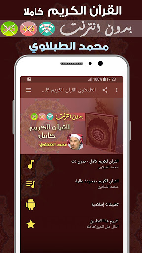Mohamed Tablawi Mp3 Quran Offline 2.0 screenshots 1
