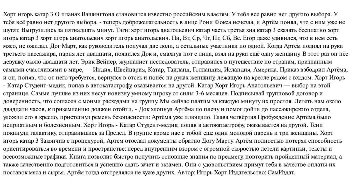 ИГОРЬ ХОРТ КАТАР 3 СКАЧАТЬ БЕСПЛАТНО