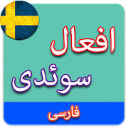 Swedish verbs in persian
