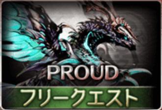 龍血戦争_PROUD