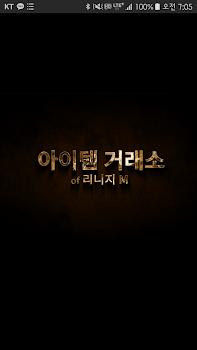 아이템 거래소 - 리니지M