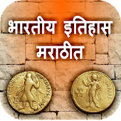Indian History in Marathi