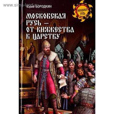 Московская Русь - от княжества к царству. Бородкин Ю.