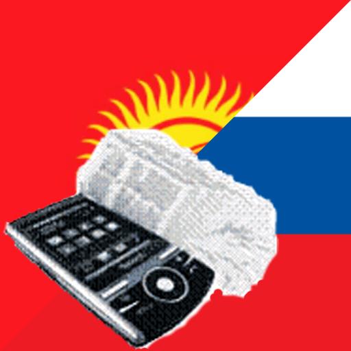Kyrgyz Russian Dictionary