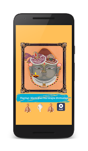 Mara Ghatma Birajta Shrinathji - náhled
