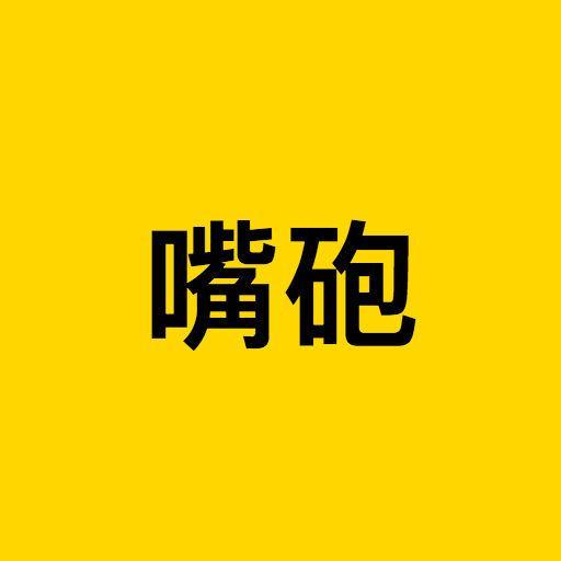 嘴砲 - 狂新聞語音聊LINE, Facebook, 微信