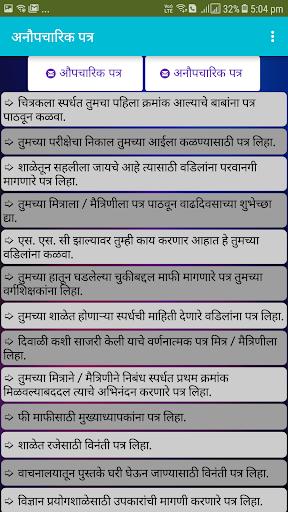 Marathi Patra Lekhan | u092eu0930u093eu0920u0940 u092au0924u094du0930 u0932u0947u0916u0928 1.7 screenshots 2