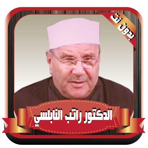 MOHAMED RATEB NABULSI MP3 GRATUITEMENT