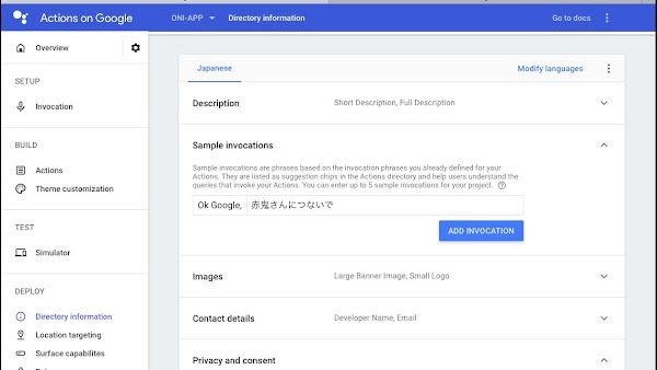 ポキオActions on Google DialogFlow Google Home