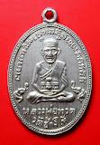 เหรียญ หลวงปู่ทวด รุ่น 3 เนื้ออัลปาก้า กรรมการ