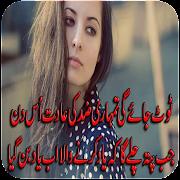 Urdu Sad Poetry Lines