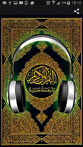 Mohammad Jibreel MP3 Quran