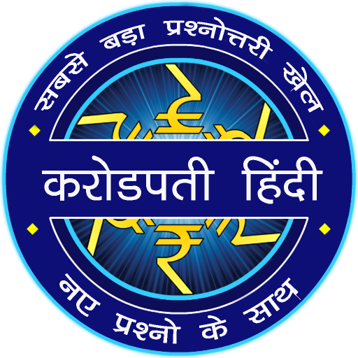 Crorepati in Hindi 2018 : General knowledge Quiz