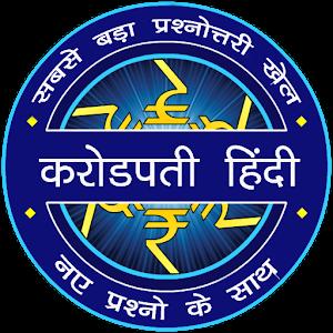 Crorepati in Hindi 2018 : General knowledge Quiz for PC