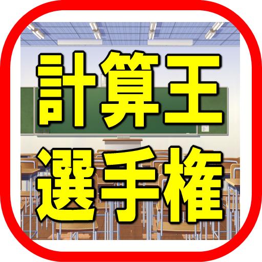 休闲の全国【計算王】選手権 LOGO-記事Game