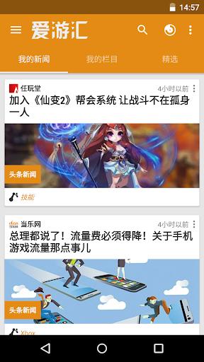 爱游汇 - 汇集超好玩游戏新闻资讯