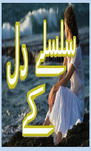 Silsile Dil ke Urdu Novel