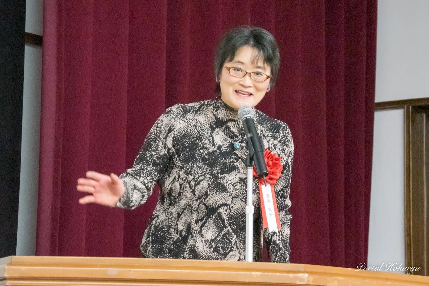 浦木明子さん