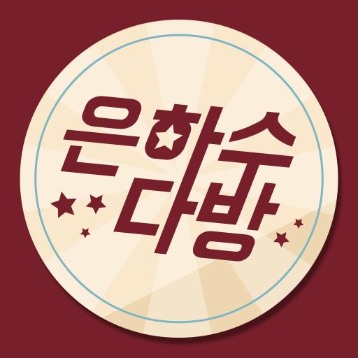 은하수다방 - 돌싱, 재혼을 위한 프리미엄 소개팅 遊戲 App LOGO-硬是要APP
