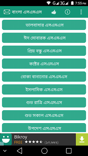 বাংলা নতুন এসএমএস Bangla SMS