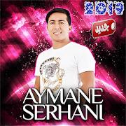 أيمن سرحاني بدون أنترنيت  2019 Aymen Sarhani 