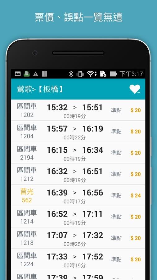 臺鐵時刻表-火車時刻表 - Android Apps on Google Play