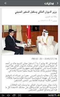 اخبار البحرين | محلية وعالمية- screenshot thumbnail