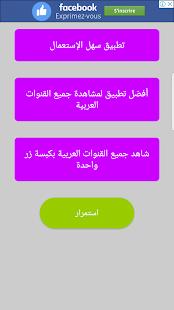 تلفزيون العرب - náhled