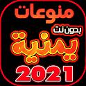 اروع اغاني يمنيه منوعه بدون نت 2021 🔥 icon