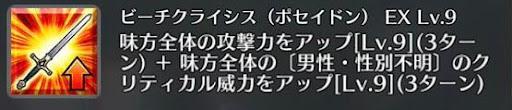 ビーチクライシス(ポセイドン)[EX]